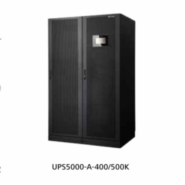 华为UPS5000-A(200~800KVA)