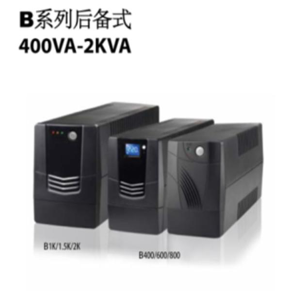 B系列后备式400VA-2KVA
