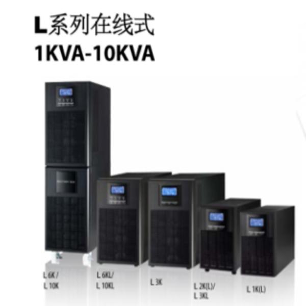 绥化L系列在线式1KVA-10KVA