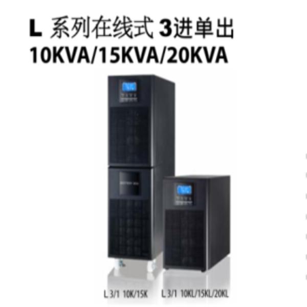 L系列在线式3进单出10KVA-15KVA-20KVA