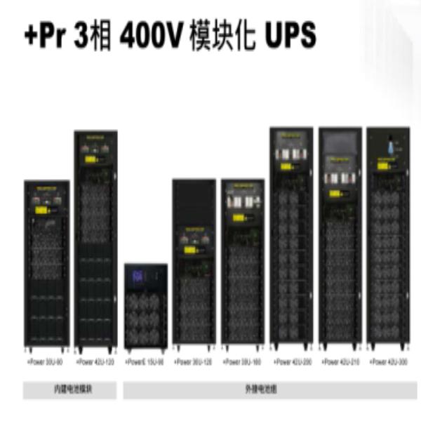 绥化+Pr 3相 400V 模块化 UPS