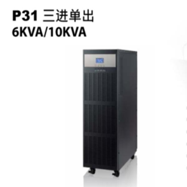 P31 三进单出6KVA-10KVA
