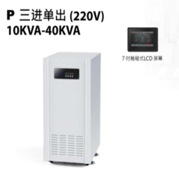 绥化P31 三进单出(220V)10KVA-40KVA