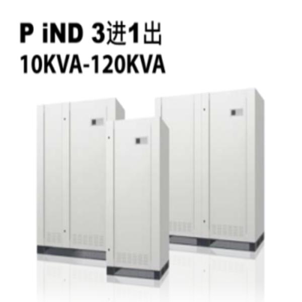 绥化iND 3进1出10KVA-120KVA